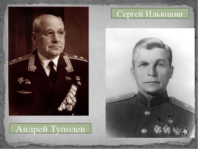 Андрей Туполев Сергей Ильюшин