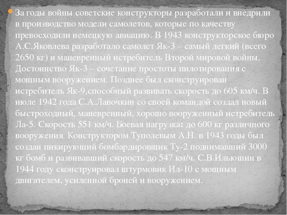 За годы войны советские конструкторы разработали и внедрили в производство мо...