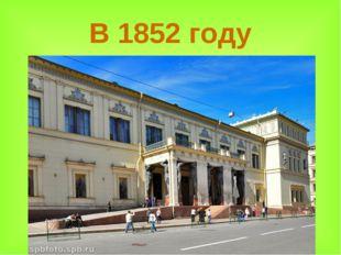 В 1852 году