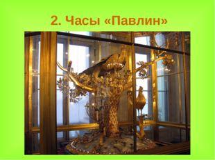 2. Часы «Павлин»