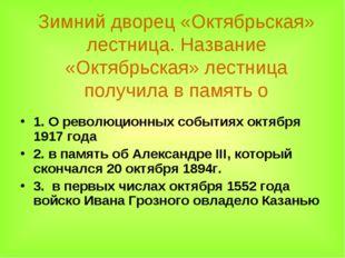 Зимний дворец «Октябрьская» лестница. Название «Октябрьская» лестница получил