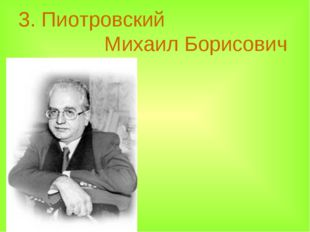 3. Пиотровский Михаил Борисович