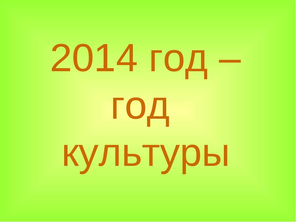 2014 год – год культуры