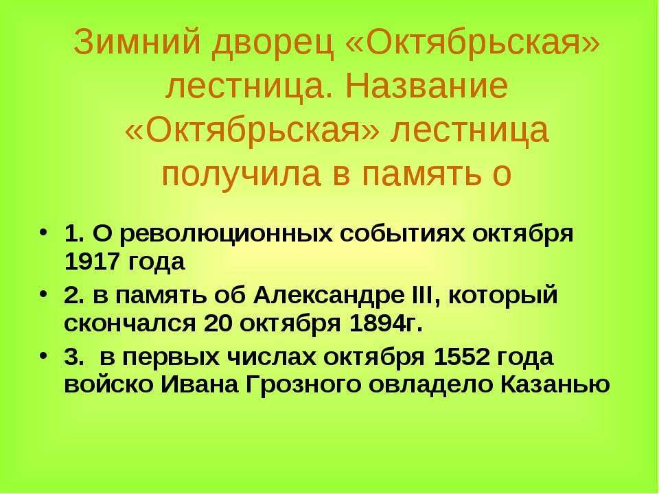 Зимний дворец «Октябрьская» лестница. Название «Октябрьская» лестница получил...