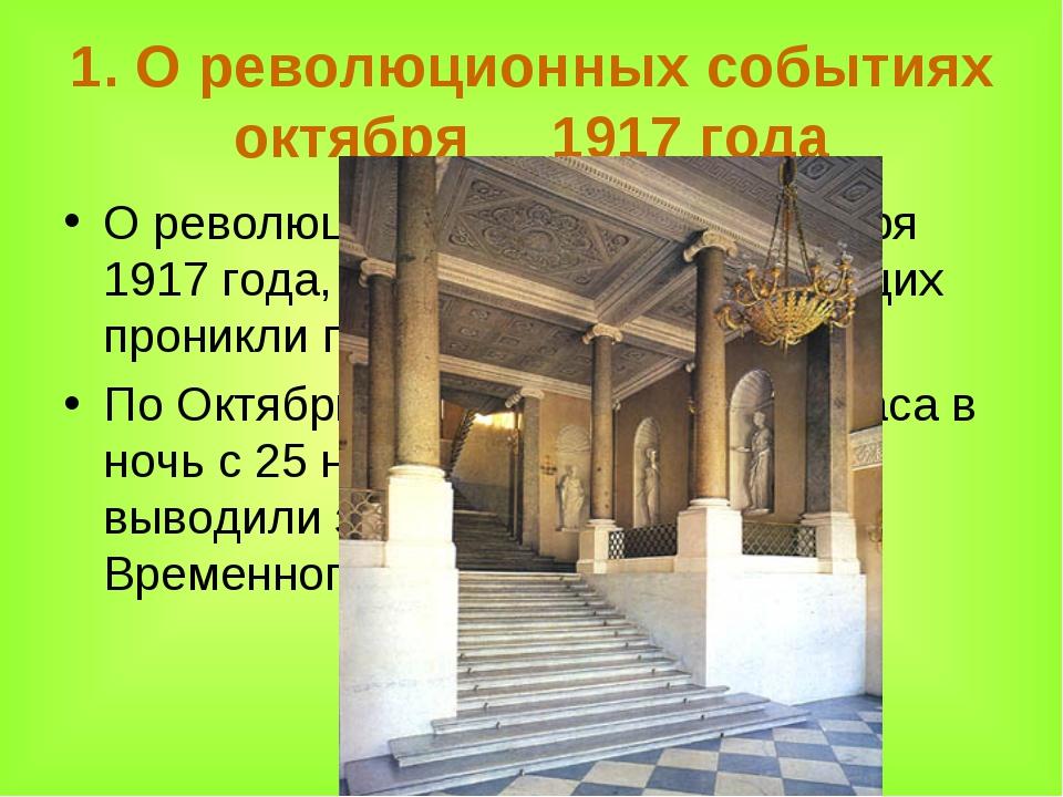 1. О революционных событиях октября 1917 года О революционных событиях октябр...