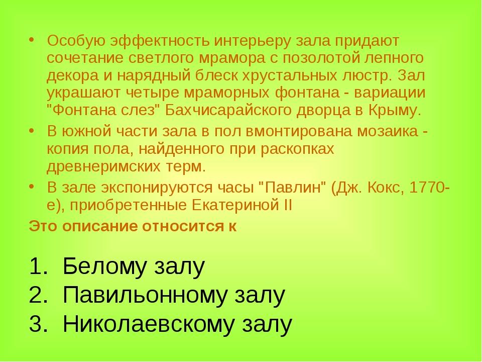 1. Белому залу 2. Павильонному залу 3. Николаевскому залу Особую эффектность...