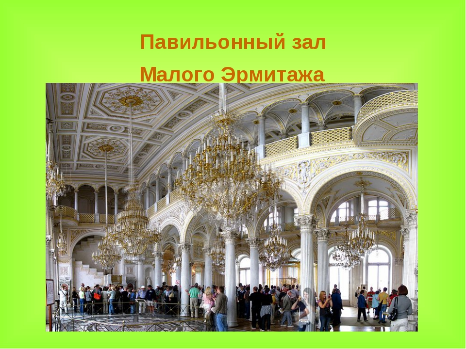 Павильонный зал Малого Эрмитажа