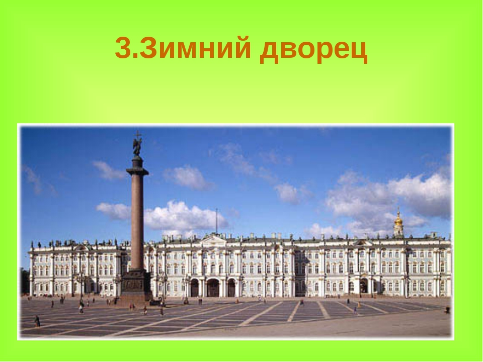 3.Зимний дворец