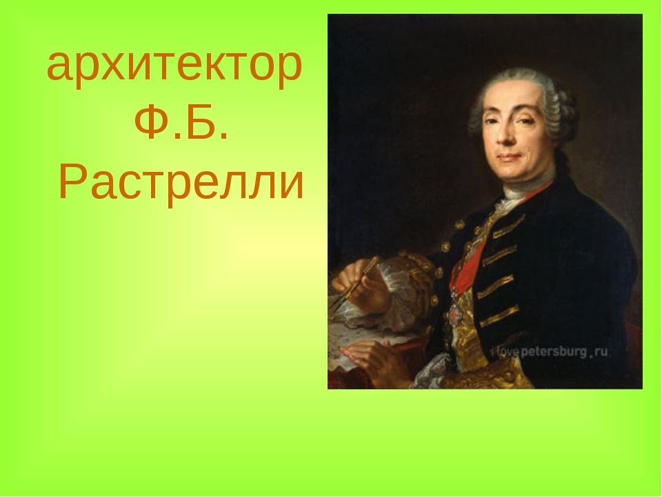 архитекторФ.Б. Растрелли