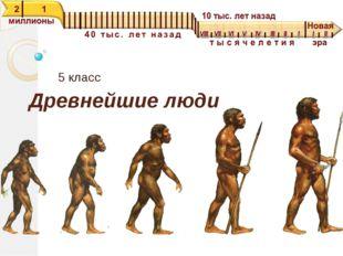 Древнейшие люди 5 класс