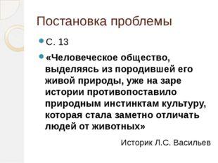 Постановка проблемы С. 13 «Человеческое общество, выделяясь из породившей его