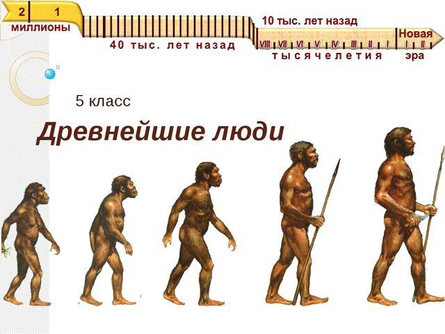 картинки древнейшие люди