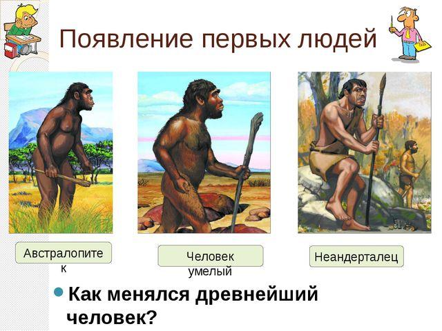 Появление первых людей Как менялся древнейший человек? Австралопитек Человек...