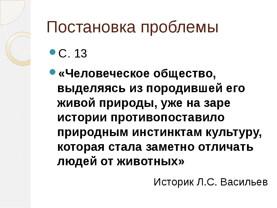 Постановка проблемы С. 13 «Человеческое общество, выделяясь из породившей его...