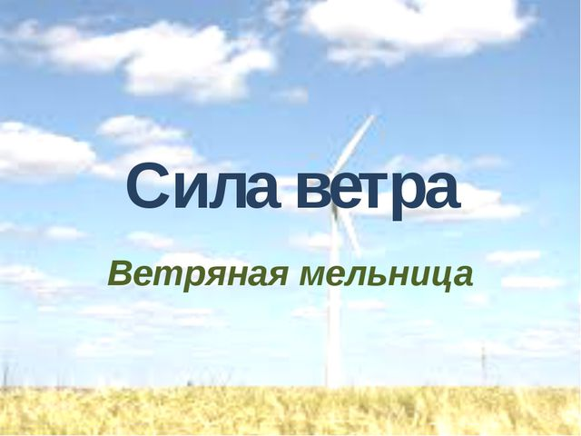 Сила ветра Ветряная мельница