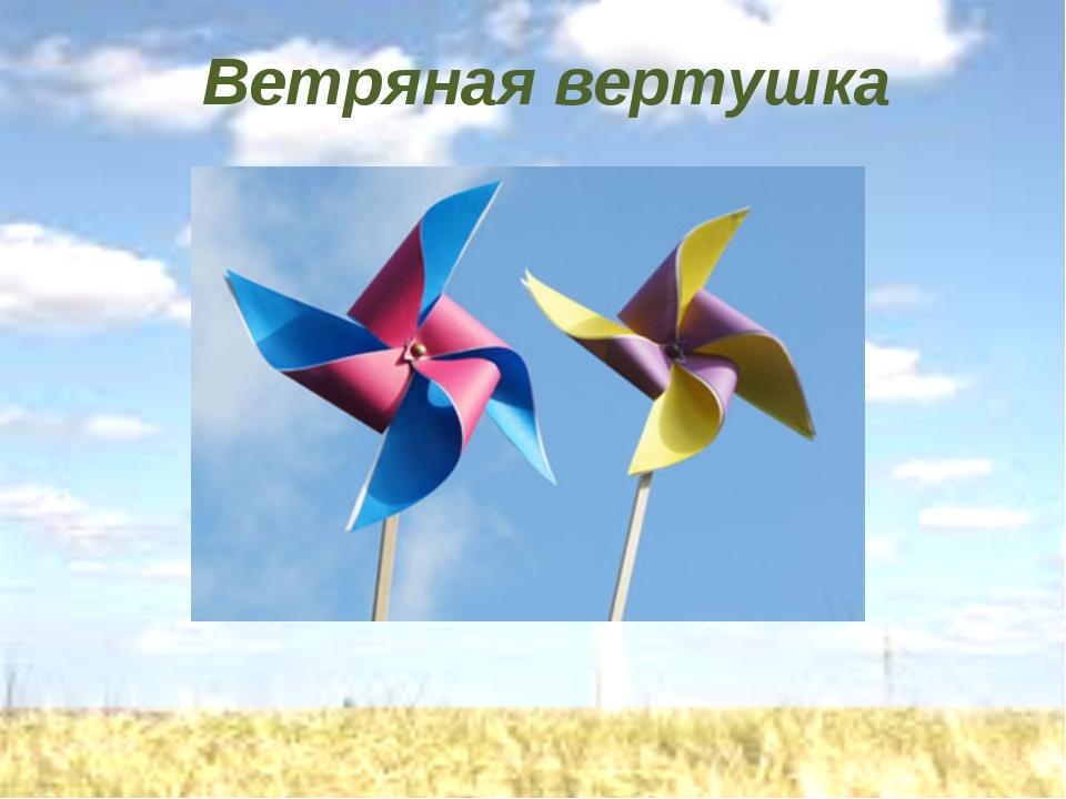 Ветряная вертушка
