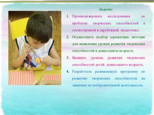 Задачи: Проанализировать исследования по проблеме творческих способностей в