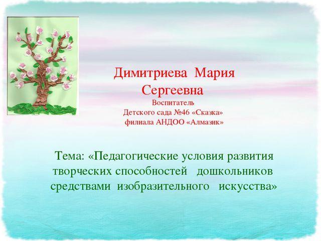 Димитриева Мария Сергеевна Воспитатель Детского сада №46 «Сказка» филиала АН...