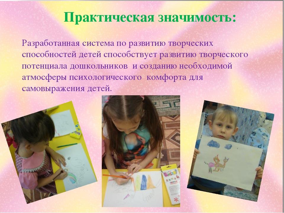 Практическая значимость: Разработанная система по развитию творческих способ...