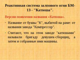 """Реактивная система залпового огня БМ-13 - """"Катюша"""". Версии появления названия"""