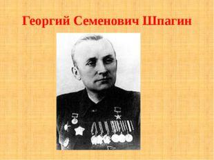 Георгий Семенович Шпагин