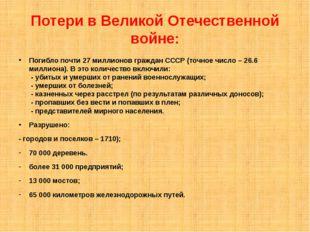 Потери в Великой Отечественной войне: Погибло почти 27 миллионов граждан СССР
