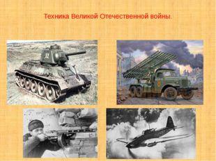 Техника Великой Отечественной войны.