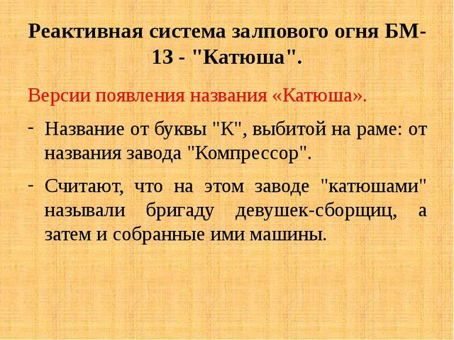 """Реактивная система залпового огня БМ-13 - """"Катюша"""". Версии появления названия..."""