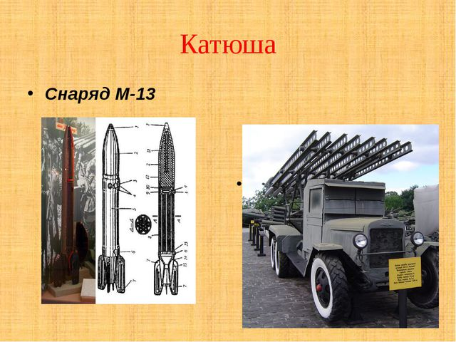 Катюша Снаряд М-13 Пусковая установка на базе ЗИС - 6