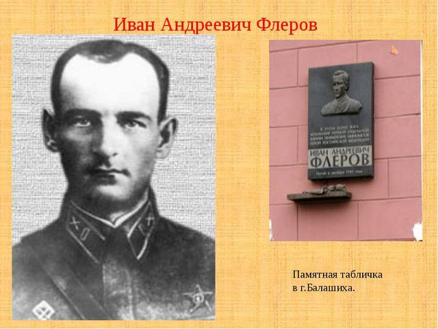 Иван Андреевич Флеров Памятная табличка в г.Балашиха.