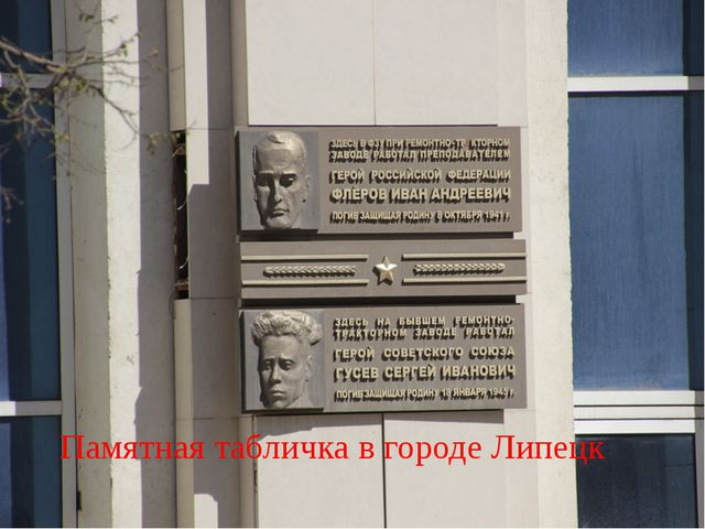 Памятная табличка в городе Липецк
