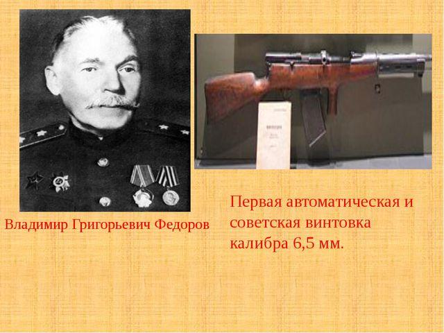 Владимир Григорьевич Федоров Первая автоматическая и советская винтовка калиб...