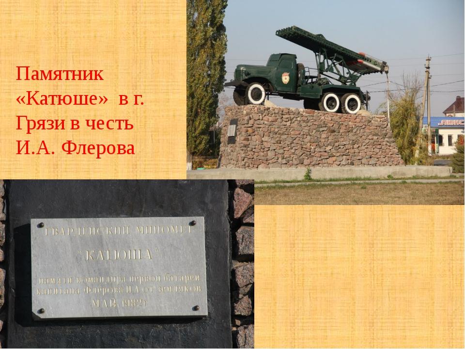 Памятник «Катюше» в г. Грязи в честь И.А. Флерова