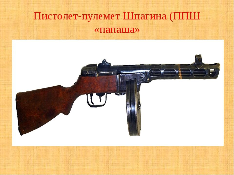 Пистолет-пулемет Шпагина (ППШ «папаша»