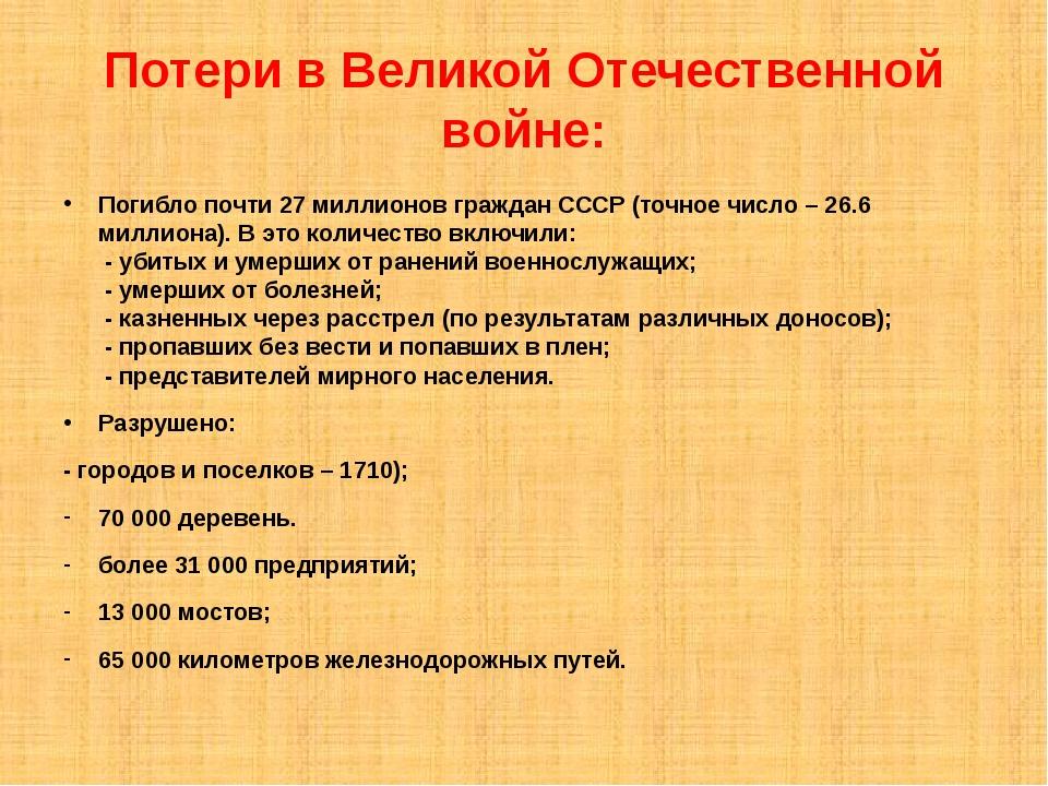 Потери в Великой Отечественной войне: Погибло почти 27 миллионов граждан СССР...