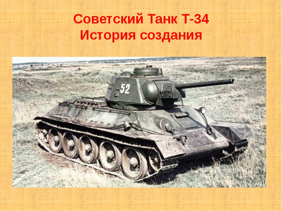 Советский Танк Т-34 История создания