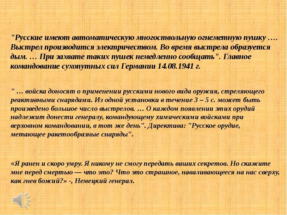 """""""Русские имеют автоматическую многоствольную огнеметную пушку …. Выстрел прои..."""