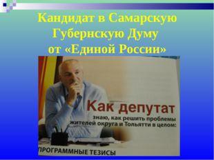 Кандидат в Самарскую Губернскую Думу от «Единой России»
