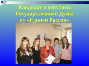Кандидат в депутаты Государственной Думы от «Единой России»