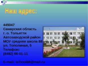 445047 Самарская область г. о. Тольятти Автозаводской район МОУ средняя школ