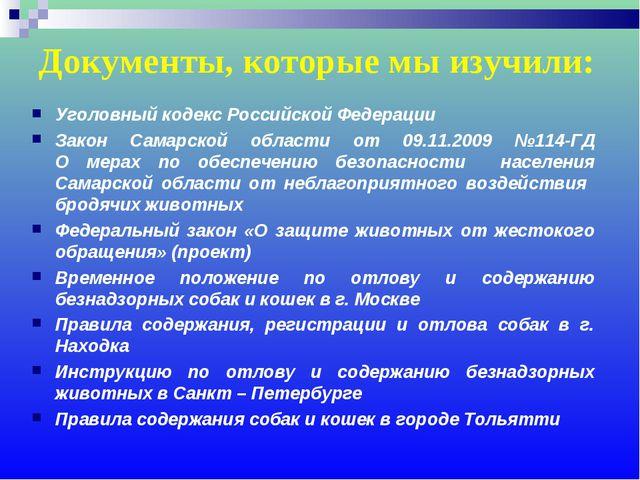 Документы, которые мы изучили: Уголовный кодекс Российской Федерации Закон Са...