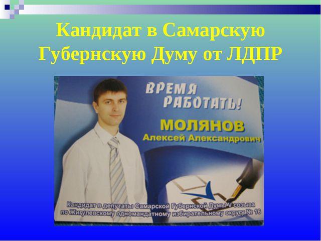 Кандидат в Самарскую Губернскую Думу от ЛДПР