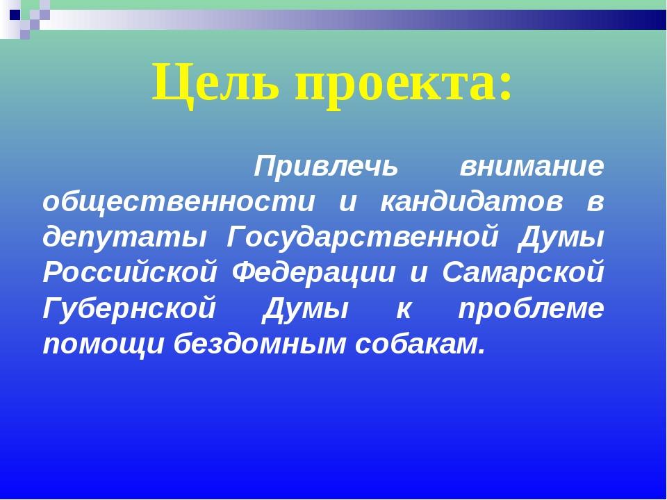 Цель проекта: Привлечь внимание общественности и кандидатов в депутаты Госуда...