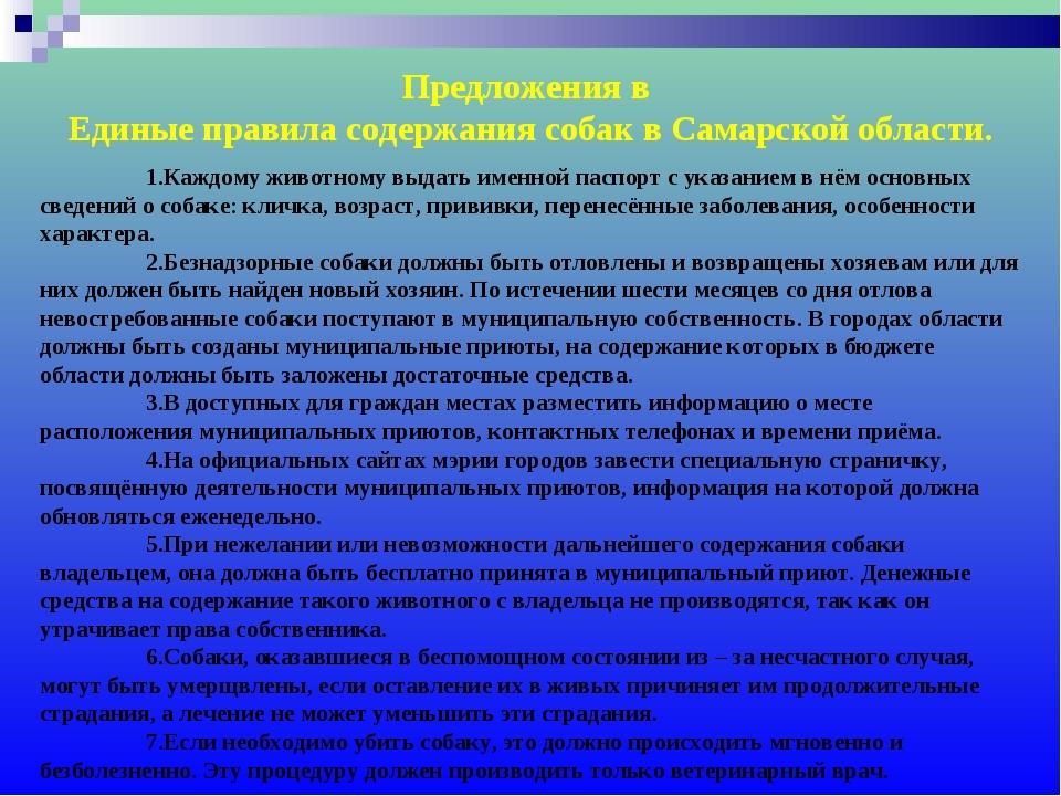 Предложения в Единые правила содержания собак в Самарской области. 1.Каждому...