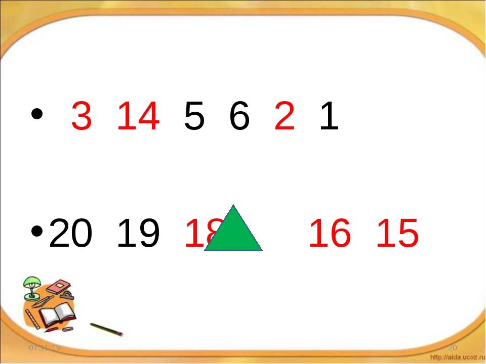 3 14 5 6 2 1 20 19 18 16 15 * *