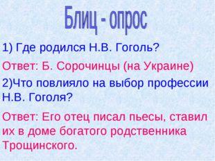 1) Где родился Н.В. Гоголь? Ответ: Б. Сорочинцы (на Украине) 2)Что повлияло н