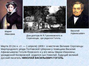 Дом доктора М.Я.Трохимовского в Сорочинцах, где родился Гоголь Марта 20 (по н