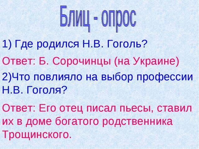 1) Где родился Н.В. Гоголь? Ответ: Б. Сорочинцы (на Украине) 2)Что повлияло н...