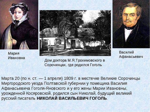 Дом доктора М.Я.Трохимовского в Сорочинцах, где родился Гоголь Марта 20 (по н...