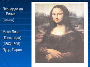 Леонардо да Винчи (1452-1519) Мона Лиза (Джоконда) (1503-1505) Лувр, Париж.
